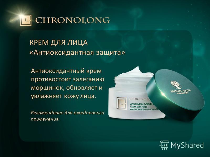 КРЕМ ДЛЯ ЛИЦА «Антиоксидантная защита» Антиоксидантный крем противостоит залеганию морщинок, обновляет и увлажняет кожу лица. Рекомендован для ежедневного применения.