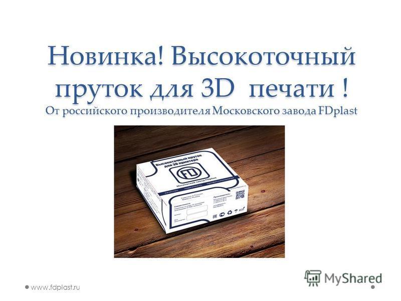 Новинка! Высокоточный пруток для 3D печати ! От российского производителя Московского завода FDplast www.fdplast.ru