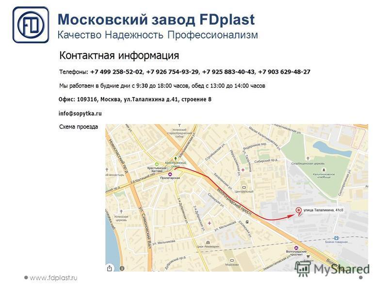 Московский завод FDplast Качество Надежность Профессионализм