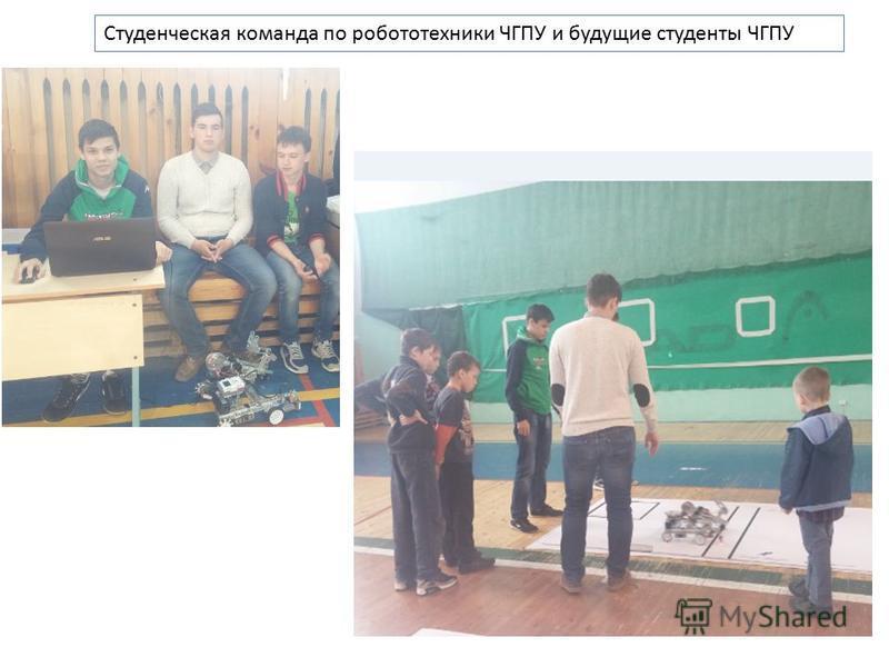 Студенческая команда по робототехники ЧГПУ и будущие студенты ЧГПУ