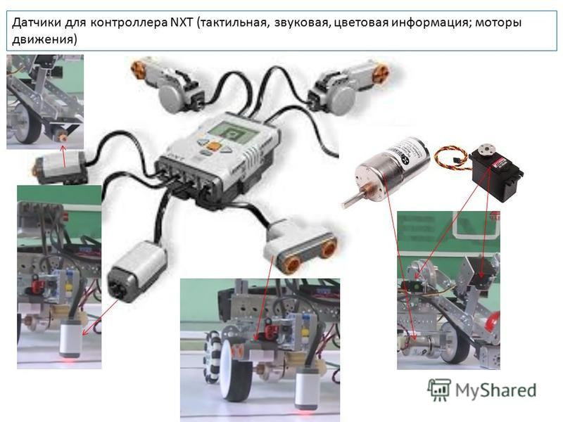 Датчики для контроллера NXT (тактильная, звуковая, цветовая информация; моторы движения)