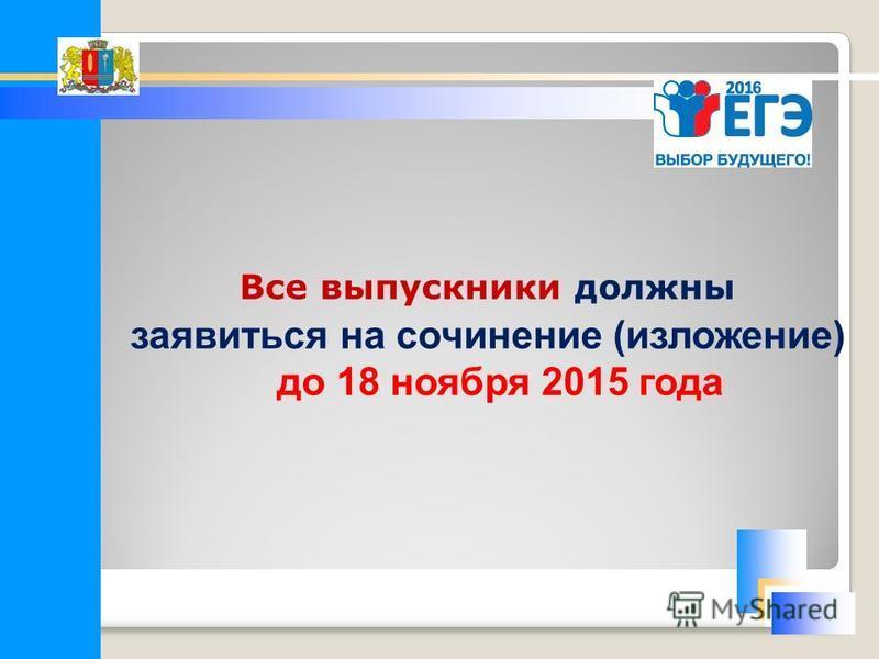 Все выпускники должны заявиться на сочинение (изложение) до 18 ноября 2015 года