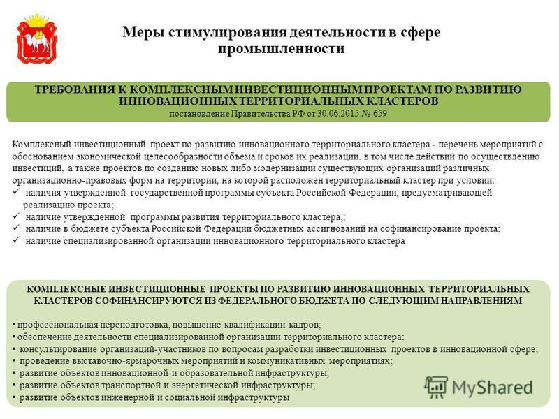 ТРЕБОВАНИЯ К КОМПЛЕКСНЫМ ИНВЕСТИЦИОННЫМ ПРОЕКТАМ ПО РАЗВИТИЮ ИННОВАЦИОННЫХ ТЕРРИТОРИАЛЬНЫХ КЛАСТЕРОВ постановление Правительства РФ от 30.06.2015 659 КОМПЛЕКСНЫЕ ИНВЕСТИЦИОННЫЕ ПРОЕКТЫ ПО РАЗВИТИЮ ИННОВАЦИОННЫХ ТЕРРИТОРИАЛЬНЫХ КЛАСТЕРОВ СОФИНАНСИРУЮТ