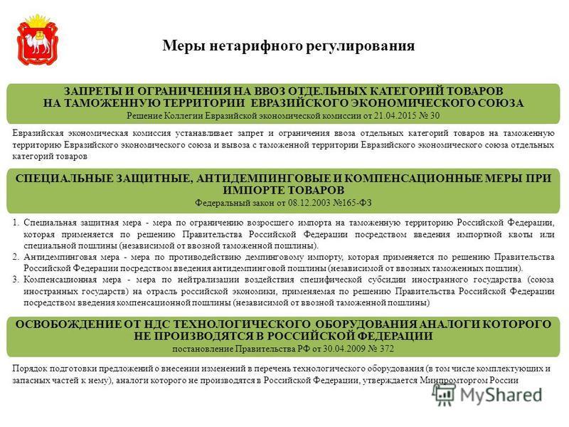 Меры нетарифного регулирования СПЕЦИАЛЬНЫЕ ЗАЩИТНЫЕ, АНТИДЕМПИНГОВЫЕ И КОМПЕНСАЦИОННЫЕ МЕРЫ ПРИ ИМПОРТЕ ТОВАРОВ Федеральный закон от 08.12.2003 165-ФЗ 1. Специальная защитная мера - мера по ограничению возросшего импорта на таможенную территорию Росс