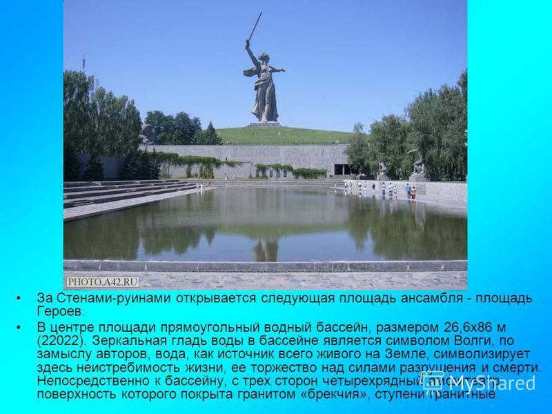 За Стенами-руинами открывается следующая площадь ансамбля - площадь Героев. В центре площади прямоугольный водный бассейн, размером 26,6 х 86 м (22022). Зеркальная гладь воды в бассейне является символом Волги, по замыслу авторов, вода, как источник