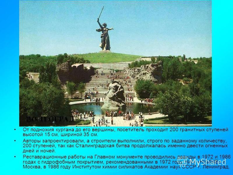 От подножия кургана до его вершины, посетитель проходит 200 гранитных ступеней высотой 15 см, шириной 35 см. Авторы запроектировали, а строители выполнили, строго по заданному количеству, 200 ступеней, так как Сталинградская битва продолжалась именно
