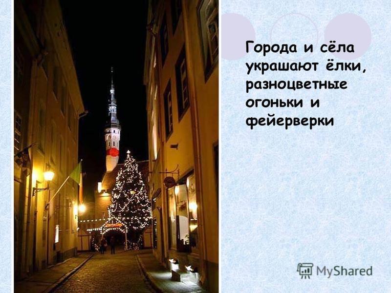 Города и сёла украшают ёлки, разноцветные огоньки и фейерверки