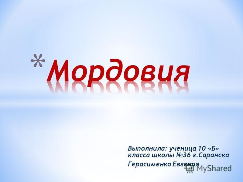 Выполнила: ученица 10 «Б» класса школы 36 г.Саранска Герасименко Евгения