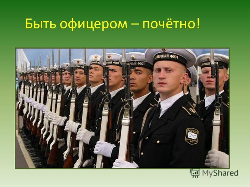 Быть офицером – почётно!