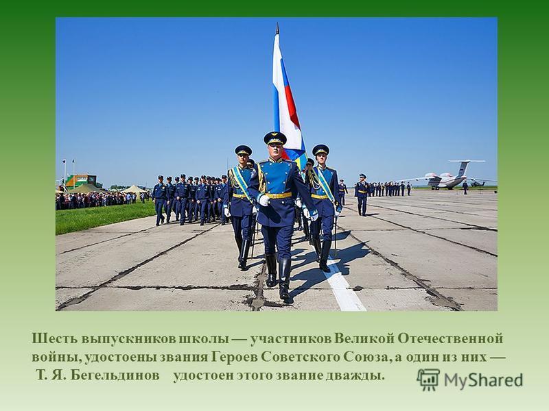Шесть выпускников школы участников Великой Отечественной войны, удостоены звания Героев Советского Союза, а один из них Т. Я. Бегельдинов удостоен этого звание дважды.