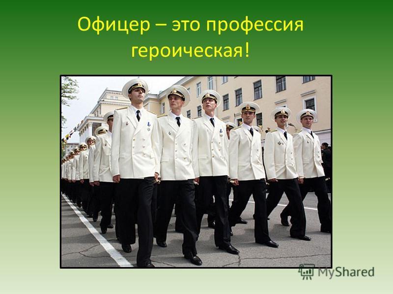 Офицер – это профессия героическая!