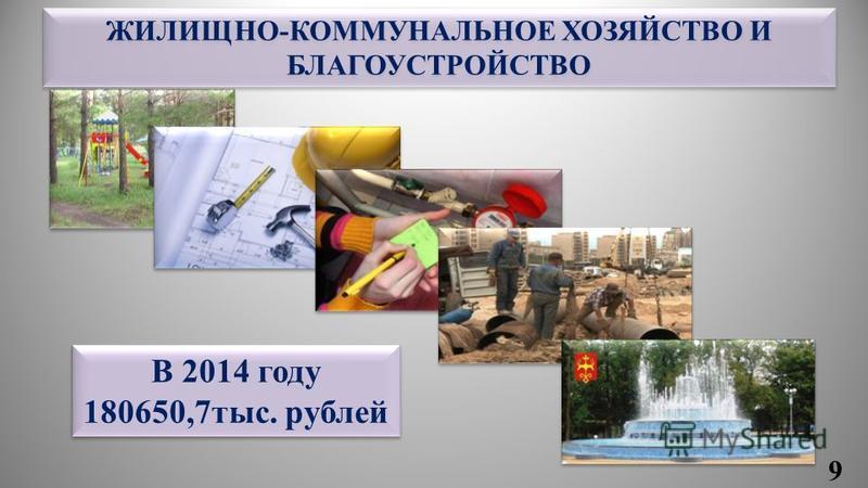 ЖИЛИЩНО-КОММУНАЛЬНОЕ ХОЗЯЙСТВО И БЛАГОУСТРОЙСТВО В 2014 году 180650,7 тыс. рублей В 2014 году 180650,7 тыс. рублей 9