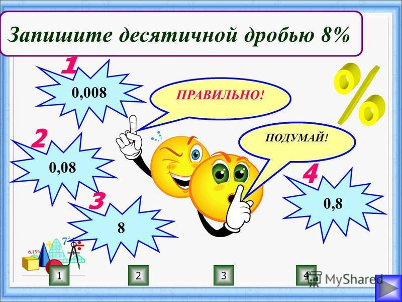 ПРАВИЛЬНО! ПОДУМАЙ! 1234 Выберите верное равенство 1%= 0,01 1%= 0,001 1%= 0,1 1%= 1