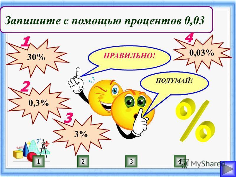 ПРАВИЛЬНО! ПОДУМАЙ! 4231 Запишите с помощью процентов 0,7 7% 0,07% 0,7% 70%