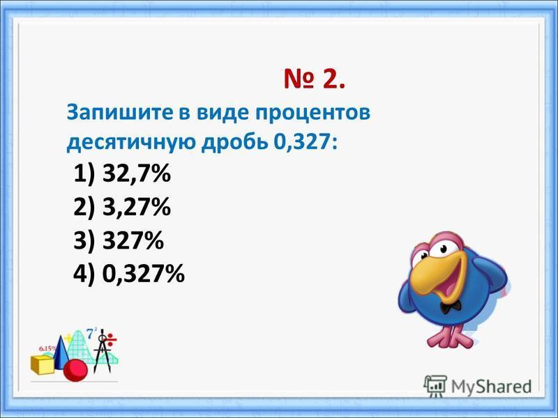 1. Выразите десятичной дробью 6%: 1) 0,6 2) 0,06 3) 6 4) 0,006