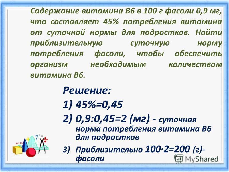 Если суточная потребность организма в каротине 4,5 мг, то потребность организма в витамине А составляет 30% от потребности каротина. Какова суточная потребность организма в витамине А? Решение 1)30%=0,3 2)4,50,3=1,35 (мг) - суточная потребность орган