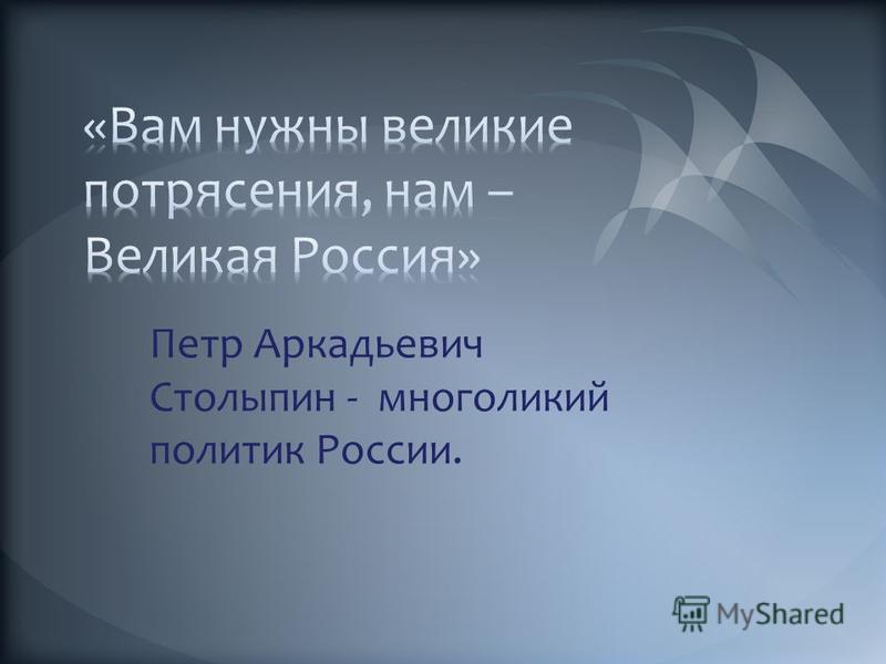 Петр Аркадьевич Столыпин - многоликий политик России.