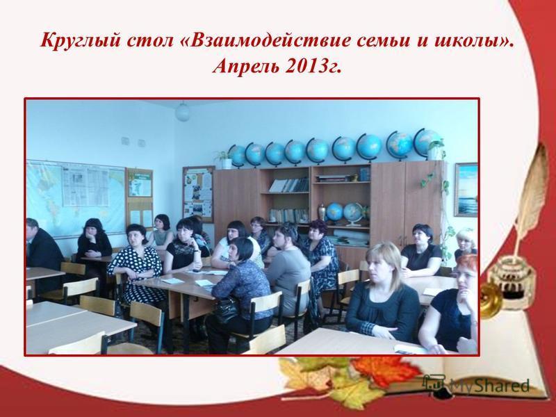 Круглый стол «Взаимодействие семьи и школы». Апрель 2013 г.