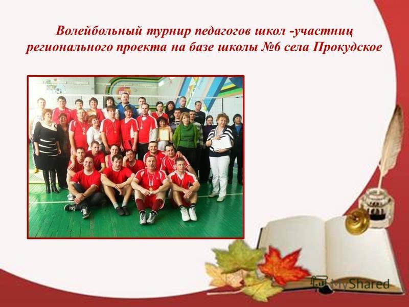 Волейбольный турнир педагогов школ -участниц регионального проекта на базе школы 6 села Прокудское