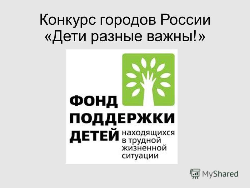 Конкурс городов России «Дети разные важны!»