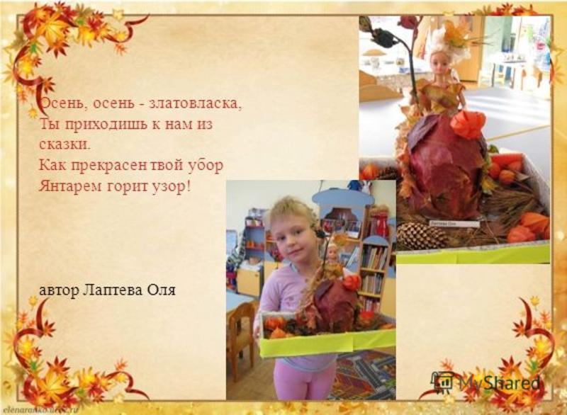 Осень, осень - златовласка, Ты приходишь к нам из сказки. Как прекрасен твой убор Янтарем горит узор! автор Лаптева Оля