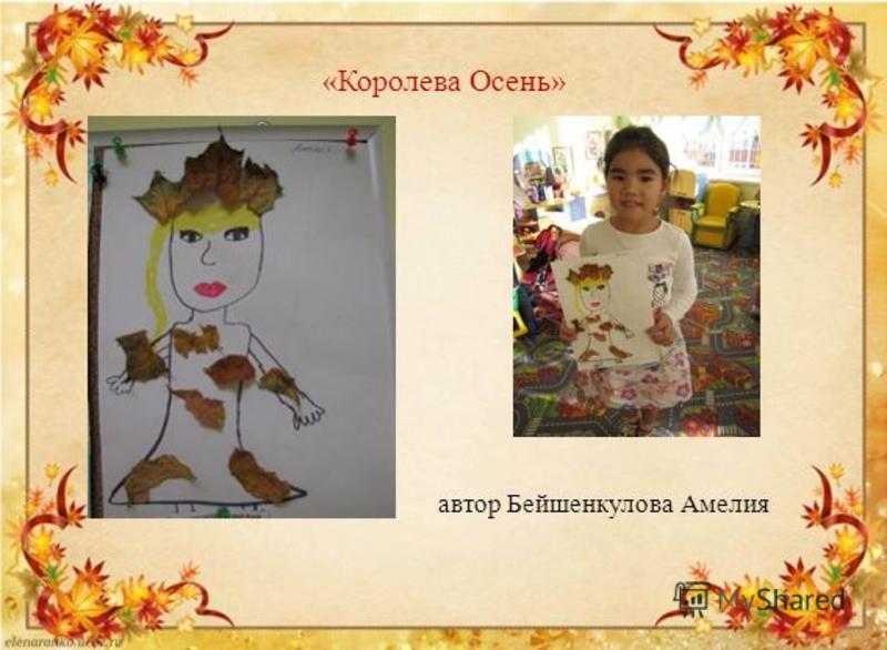 «Королева Осень» автор Бейшенкулова Амелия