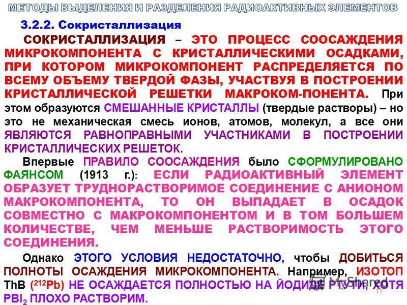 11 3.2.2. Сокристаллизация СОКРИСТАЛЛИЗАЦИЯ – ЭТО ПРОЦЕСС СООСАЖДЕНИЯ МИКРОКОМПОНЕНТА С КРИСТАЛЛИЧЕСКИМИ ОСАДКАМИ, ПРИ КОТОРОМ МИКРОКОМПОНЕНТ РАСПРЕДЕЛЯЕТСЯ ПО ВСЕМУ ОБЪЕМУ ТВЕРДОЙ ФАЗЫ, УЧАСТВУЯ В ПОСТРОЕНИИ КРИСТАЛЛИЧЕСКОЙ РЕШЕТКИ МАКРОКОМ-ПОНЕНТА.