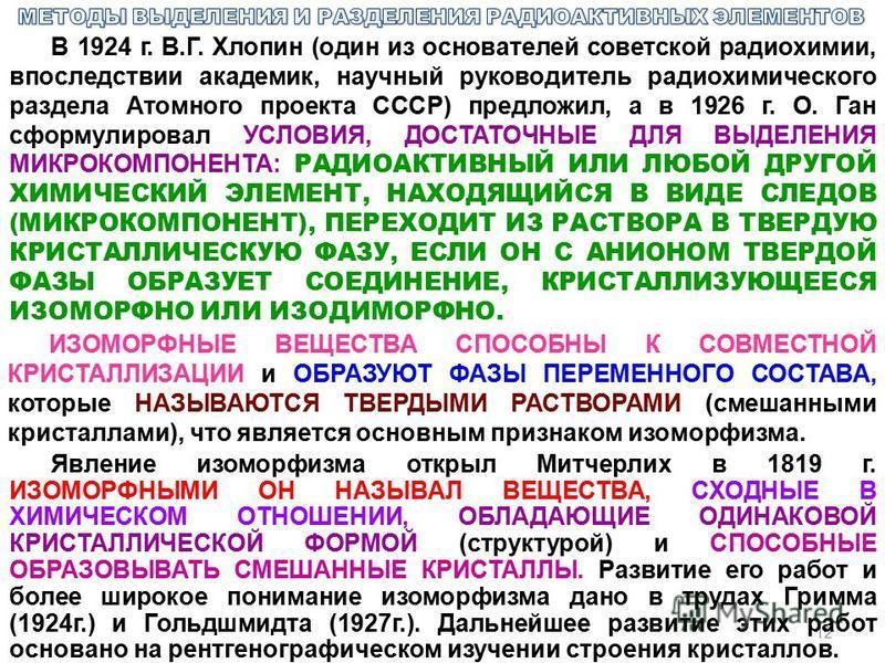 12 В 1924 г. В.Г. Хлопин (один из основателей советской радиохимии, впоследствии академик, научный руководитель радиохимического раздела Атомного проекта СССР) предложил, а в 1926 г. О. Ган сформулировал УСЛОВИЯ, ДОСТАТОЧНЫЕ ДЛЯ ВЫДЕЛЕНИЯ МИКРОКОМПОН