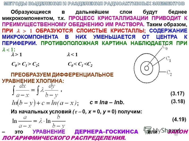 48 > 1 < 1 С 0 > С 1 > С 2 ; С 0 < С 1 <С 2 ПРЕОБРАЗУЕМ ДИФФЕРЕНЦИАЛЬНОЕ УРАВНЕНИЕ ХЛОПИНА:, (3.17) ; c = lna – lnb. (3.18) Из начальных условий ( 0, х = 0, у = 0) получим: (4.19) Образующиеся в дальнейшем слои будут беднее микрокомпонентом, т.к. ПРО