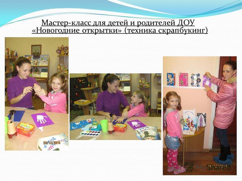 Мастер-класс для детей и родителей ДОУ «Новогодние открытки» (техника скрапбукинг)