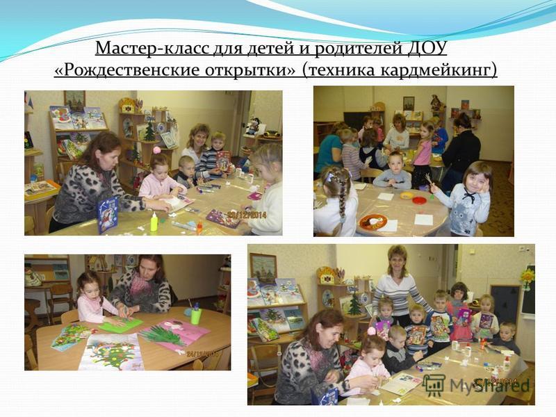 Мастер-класс для детей и родителей ДОУ «Рождественские открытки» (техника кардмейкинг)