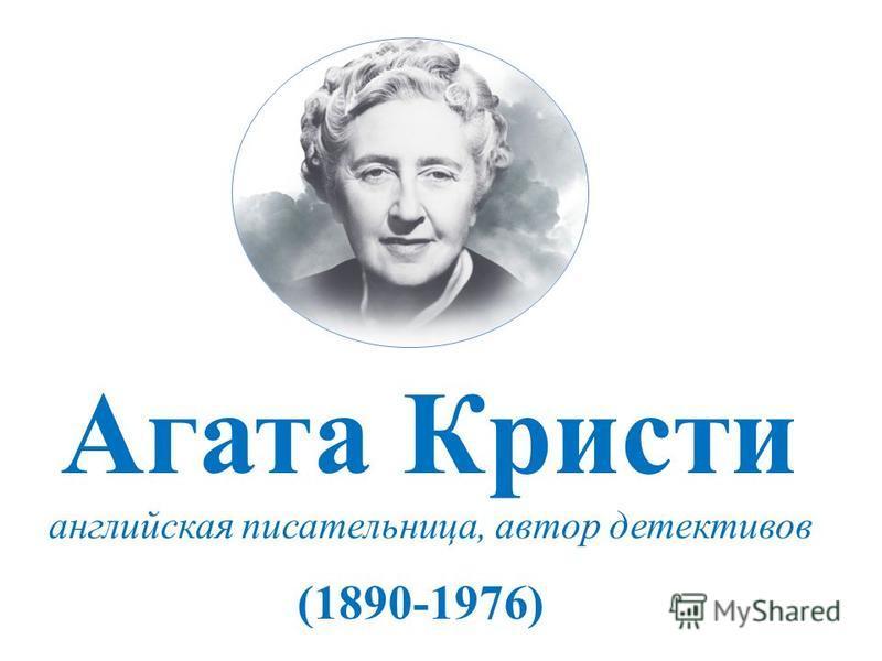 Агата Кристи английская писательница, автор детективов (1890-1976)