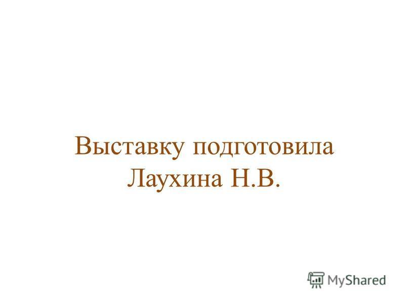 Выставку подготовила Лаухина Н.В.