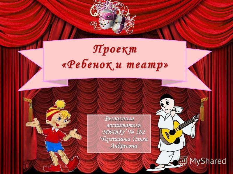 знакомства дошкольников с театром