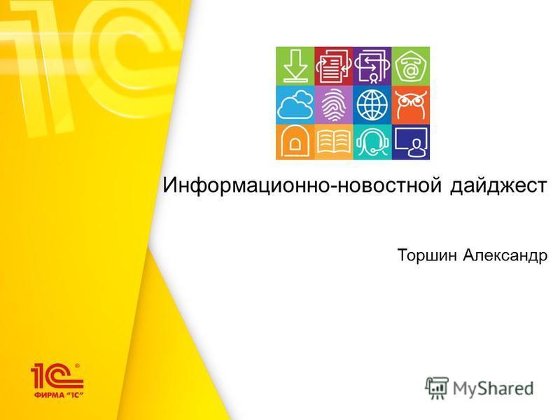 Торшин Александр Информационно-новостной дайджест
