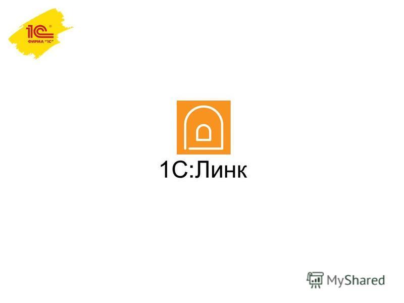 1С:Линк