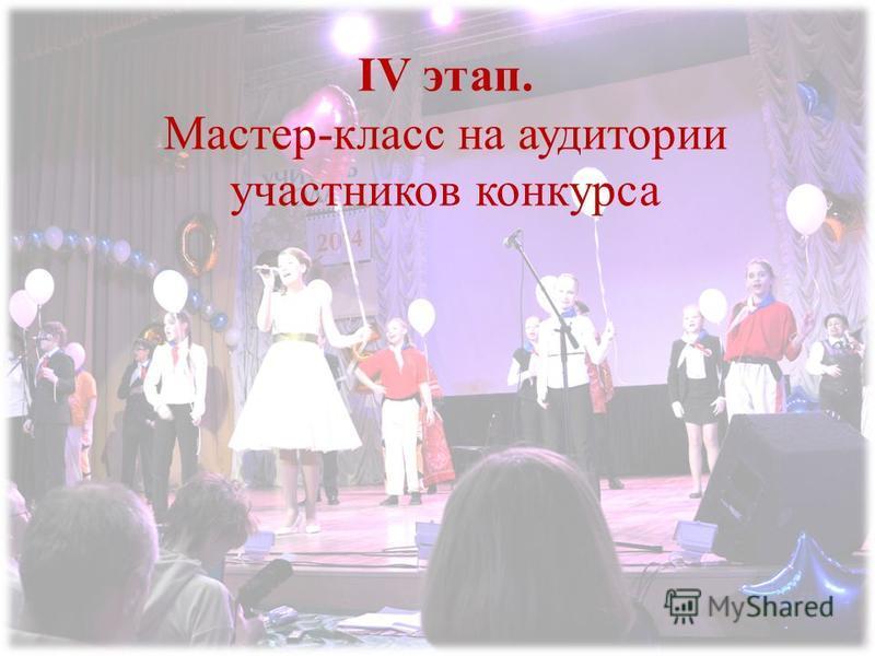 IV этап. Мастер-класс на аудитории участников конкурса