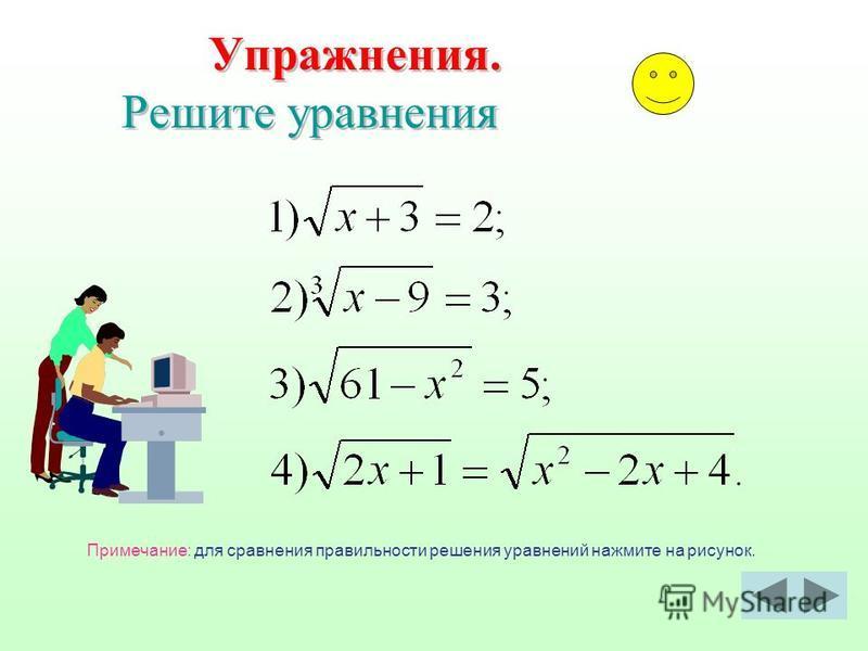 Упражнения. Решите уравнения Примечание: для сравнения правильности решения уравнений нажмите на рисунок.