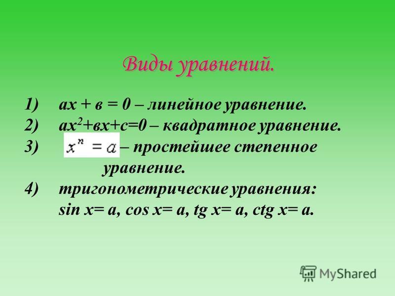 Виды уравнений. 1)ах + в = 0 – линейное уравнение. 2)ах 2 +вх+с=0 – квадратное уравнение. 3) – простейшее степенное уравнение. 4)тригонометрические уравнения: sin х= a, cos х= a, tg х= a, ctg х= a.