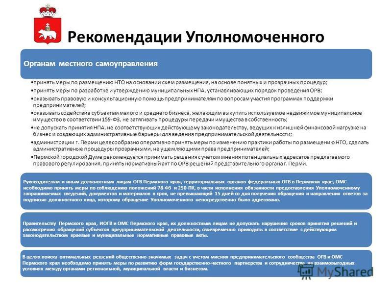 Рекомендации Уполномоченного Органам местного самоуправления принять меры по размещению НТО на основании схем размещения, на основе понятных и прозрачных процедур; принять меры по разработке и утверждению муниципальных НПА, устанавливающих порядок пр