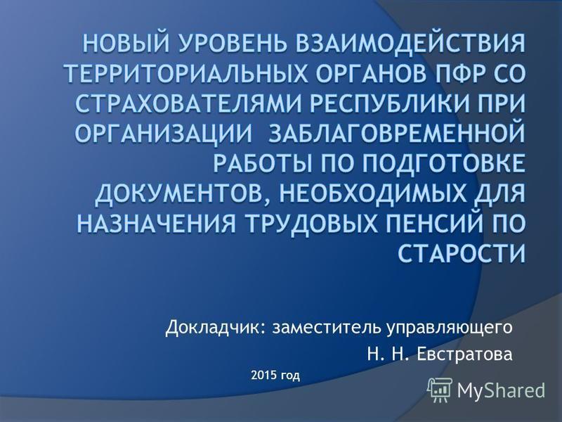 Докладчик: заместитель управляющего Н. Н. Евстратова 2015 год