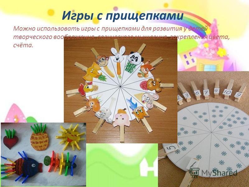 Игры с прищепками Можно использовать игры с прищепками для развития у детей творческого воображения, логического мышления, закрепления цвета, счёта.