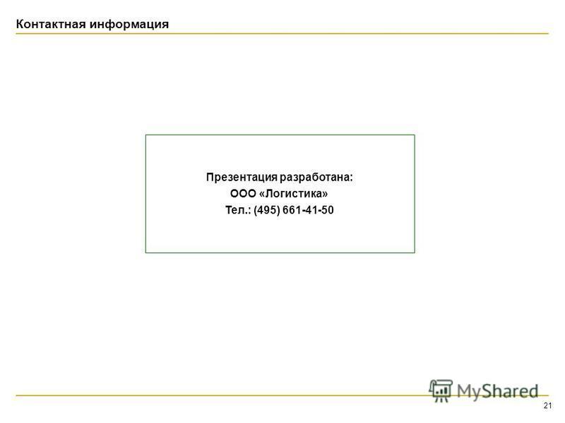 Контактная информация Презентация разработана: ООО «Логистика» Тел.: (495) 661-41-50 21