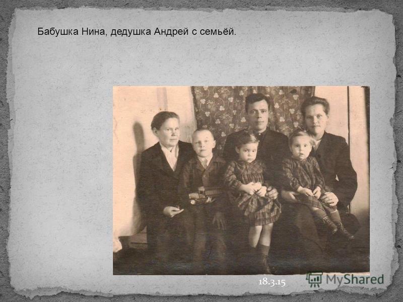 18.3.15 Бабушка Нина, дедушка Андрей с семьёй.