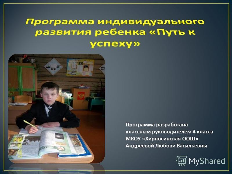Программа разработана классным руководителем 4 класса МКОУ « Хирпосинская ООШ » Андреевой Любови Васильевны