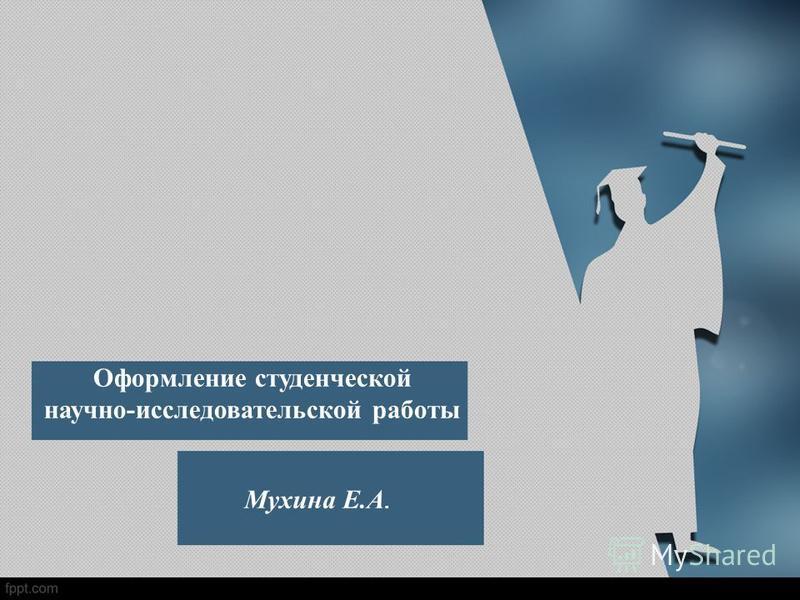 Оформление студенческой научно-исследовательской работы Мухина Е.А.