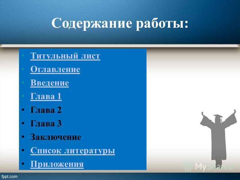 Содержание работы: Титульный лист Оглавление Введение Глава 1 Глава 2 Глава 3 Заключение Список литературы Приложения