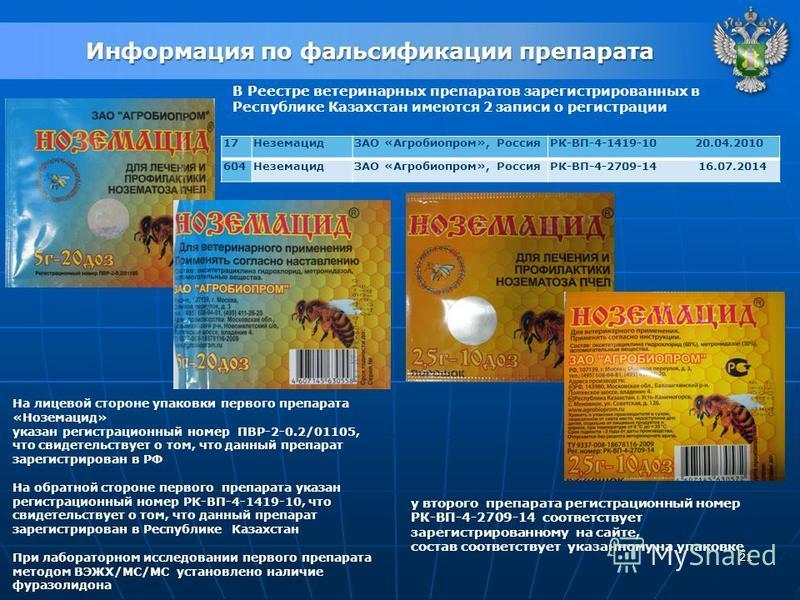 Информация по фальсификации препарата 21 На лицевой стороне упаковки первого препарата «Ноземацид» указан регистрационный номер ПВР-2-0.2/01105, что свидетельствует о том, что данный препарат зарегистрирован в РФ На обратной стороне первого препарата