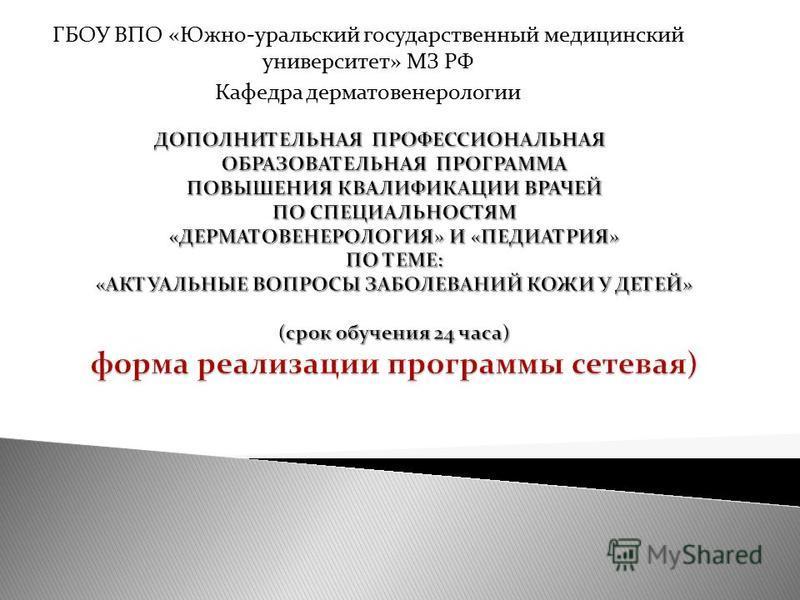 ГБОУ ВПО «Южно-уральский государственный медицинский университет» МЗ РФ Кафедра дерматовенерологии