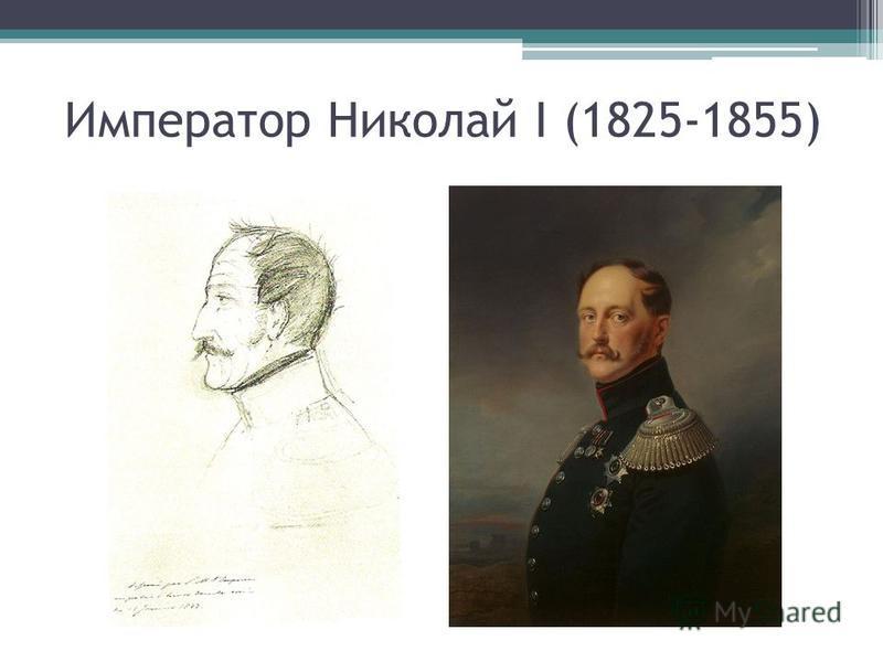 Император Николай I (1825-1855)